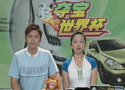 辽宁电视台《夺宝世界杯》
