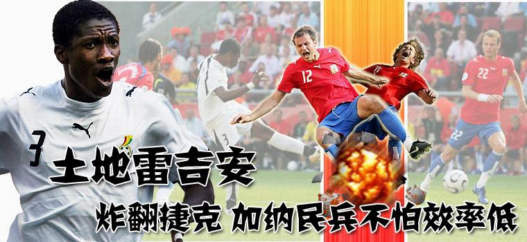 06德国世界杯之星,德尔加多