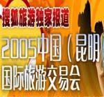 2006中国国内旅游交易会