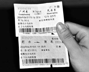 广铁新版火车票大变脸