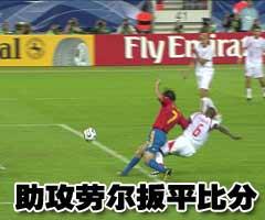 06德国世界杯之星,小男孩,法布雷加斯,原子弹,西班牙