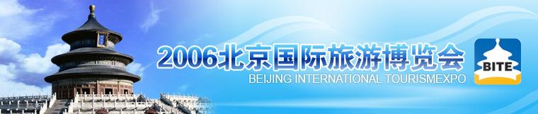 2006,北京,国际,旅博会,2006北京国际旅博会