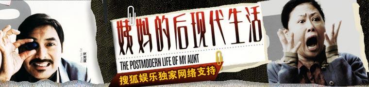 电影《姨妈的后现代生活》
