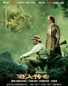 电影《野人传奇》精彩海报-1