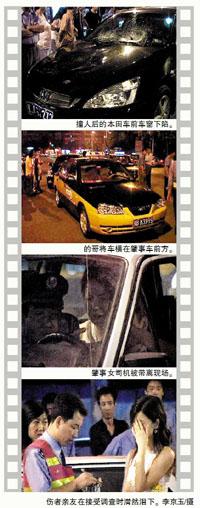 女司机开本田撞伤两人 众的哥联手截住逃逸者