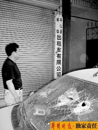 河北平山公交司机砸毁29辆招商引资出租车(图)