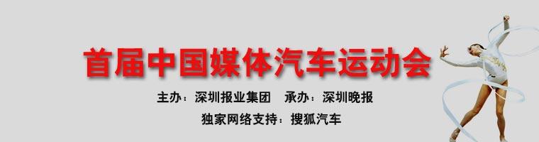 首届中国媒体汽车运动会