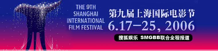 第九届上海国际电影节