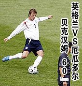 2006德国世界杯_比赛