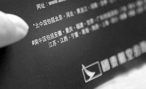 旅游展会一公司宣传材料将中国分成南北区(图)