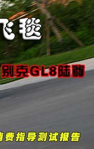 """=""""别克,Gl8,陆尊,firtland,公务舱,搜狐汽车,消费,试车"""""""