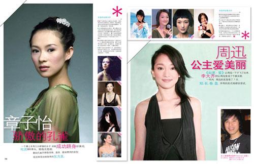 《KISS》杂志:百变发型 想换就换!