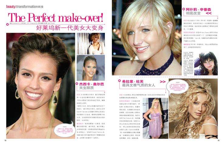 《KISS》杂志:好莱坞新一代美女大变身