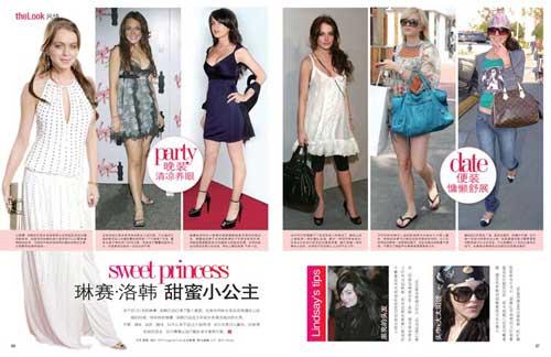 《KISS》杂志:琳赛-洛韩 甜蜜小公主