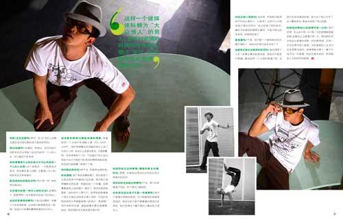 《KISS》杂志:陈晓东 一谈恋爱就变呆