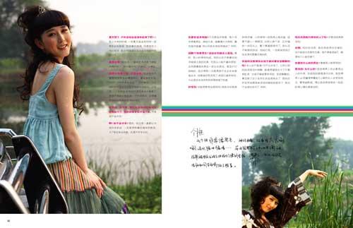 """《KISS》杂志:胡静 男朋友就爱""""蜡笔小新"""""""