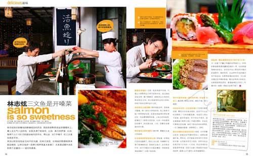 《KISS》杂志:林志炫 三文鱼是开嗓菜
