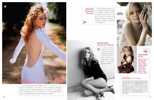 《KISS》杂志:代言女星排名 好一双抓钱手
