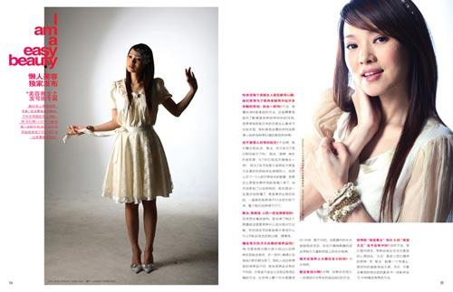 《KISS》杂志:伊能静 天生就是公主命