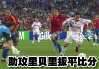 06德国世界杯之星,绝地武士,维埃拉,法国,西班牙