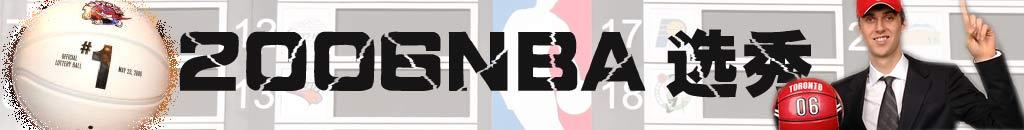 2006,NBA,选秀,状元秀,火箭