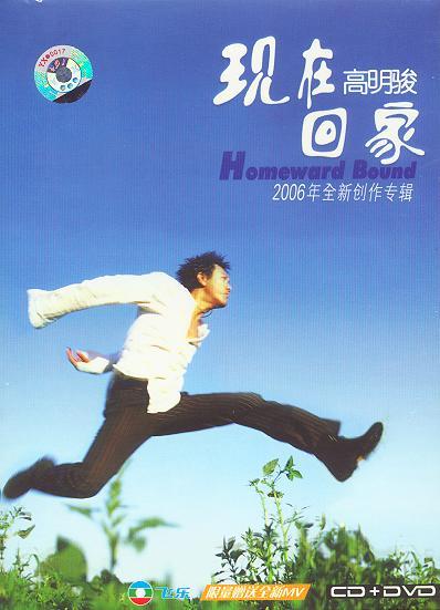 高明骏16时做客明星在线聊新专辑《现在回家》