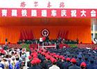 青藏铁路通车庆祝大会