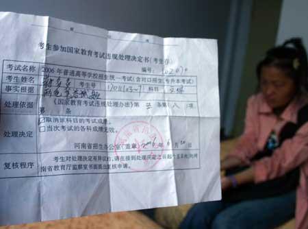 河南一女生高考试卷上宣泄不满 盼各科零分(图)