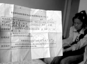 """河南一女孩高考试卷写""""建议"""" 文综得零分(图)"""
