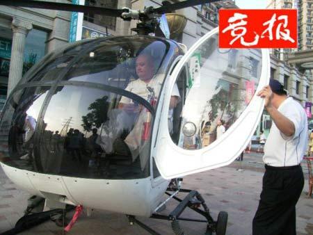 北京直升机进入小区展示 售价350万无人买(图)