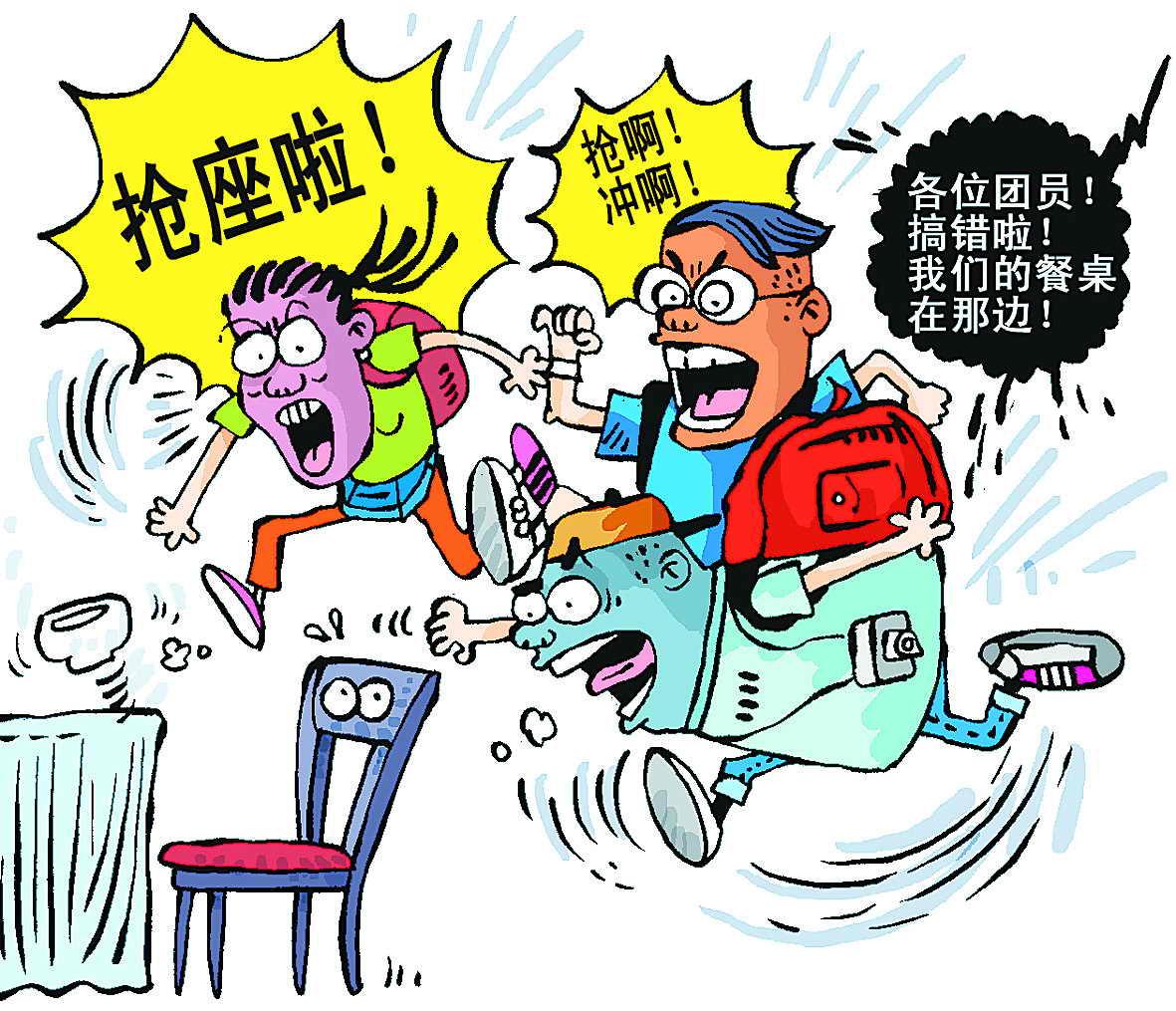 员常常进门就抢占就餐座位; 有时几个游客争一个座位或房间; 镜头 抢