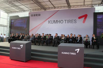 天津工厂竣工 锦湖轮胎冲击中国市场第一
