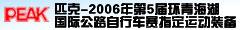 2005-06赛季WCBA