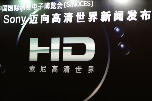 """索尼携""""高清世界""""再次亮相06中国CES"""