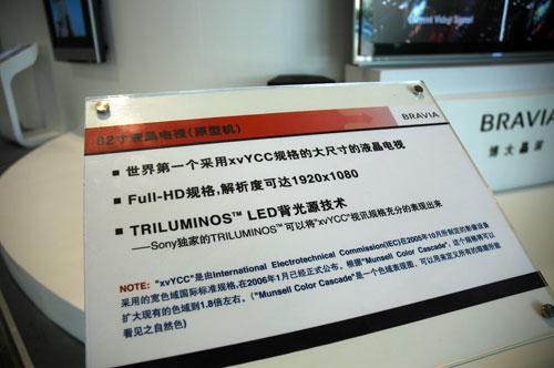 青岛CES之最 82寸分辨率达1920×1080液晶电视惊现