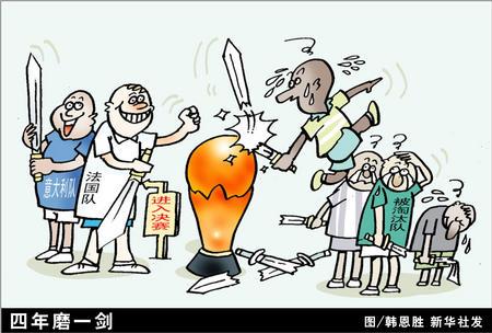图文:漫画世界杯 四年磨一剑