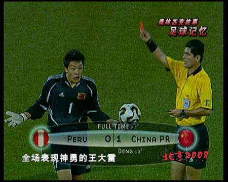 奥林匹克故事足球记忆 外籍教练与中国足球