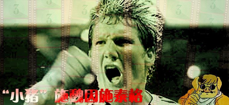 06德国世界杯之星,施魏因斯泰格