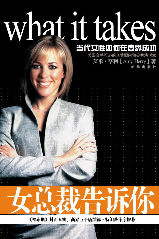 女总裁告诉你:女性如何在商界生存发展