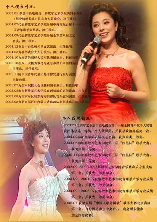 美声组选手:钟丽燕