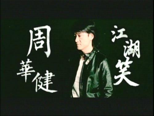 「周華健 江湖笑」的圖片搜尋結果