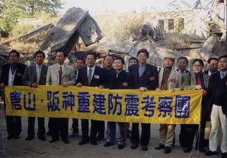 图文:台湾考察团参观河北理工大学地震遗址
