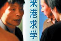 香港大学回应北大清华沦为二流说法