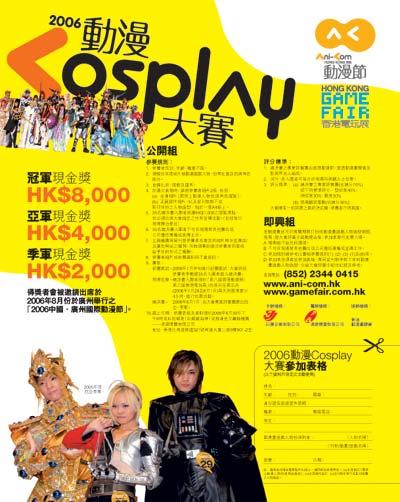 """2006香港动漫节COSPLAY""""角色扮演""""大赛(图)"""