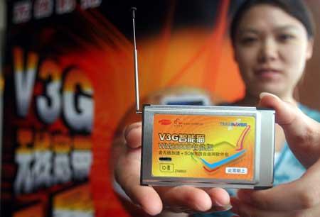 戴尔电脑捆绑高速无线上网卡