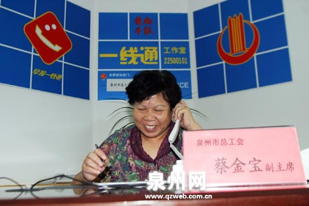泉州市总工会副主席蔡金宝掌线早报一线通(图)