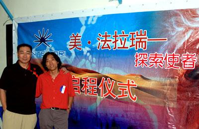 美法拉瑞,探索之旅,陈磊,户外世界杯