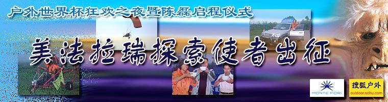 美法拉瑞,探索之旅,使者,陈磊,启程仪式