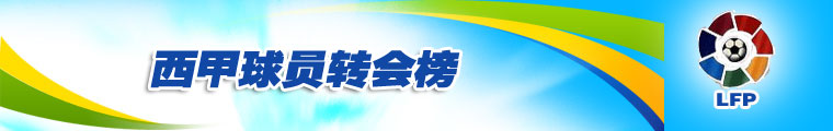 西甲联赛_搜狐体育