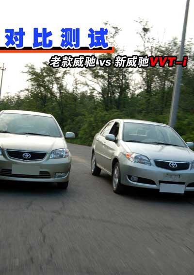 新老两款同型号威驰详细对比测试(图文)
